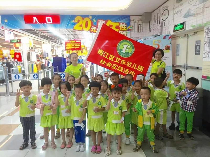 梅江区艾乐幼儿园